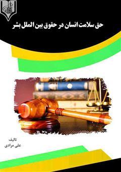 دانلود کتاب حق سلامت انسان در حقوق بینالملل بشر