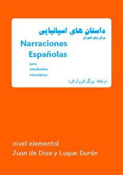 دانلود کتاب داستانهای اسپانیایی برای زبان آموزان