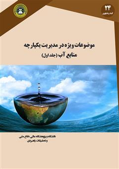 دانلود کتاب موضوعات ویژه در مدیریت یکپارچه منابع آب (جلد اول)