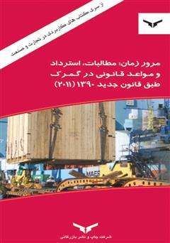 دانلود کتاب مرور زمان: مطالبات، استرداد و مواعد قانونی در گمرک طبق قانون جدید 1390 (2011)
