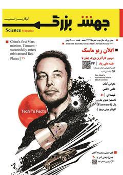 دانلود ماهنامه علمی جهش بزرگ - شماره 25