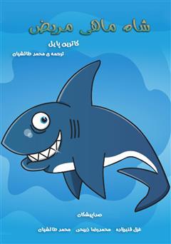 دانلود کتاب صوتی شاه ماهی مریض