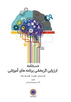 دانلود کتاب دستنامه ارزیابی اثربخشی برنامههای آموزشی (دستورالعمل، فرم، نرم افزار)