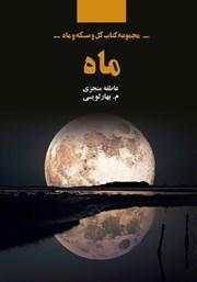 معرفی و دانلود کتاب مجموعه کتاب گل و سکه و ماه: ماه