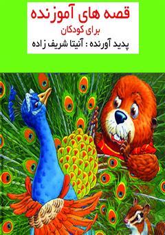 عکس جلد کتاب داستانهای آموزنده برای کودکان