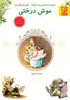 دانلود کتاب موش درختی