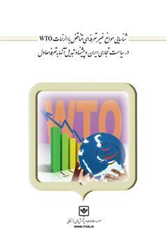 دانلود کتاب شناسایی موانع غیر تعرفهای متناقض با الزامات WTO در سیاست تجاری ایران و پیشنهاد تبدیل آنها به تعرفه معادل