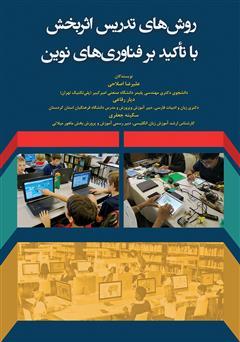 دانلود کتاب روشهای تدریس اثربخش با تأکید بر فناوریهای نوین