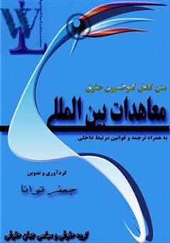 معرفی و دانلود کتاب متن دو زبانه کنوانسیون بین المللی حقوق معاهدات و قوانین مرتبط داخلی