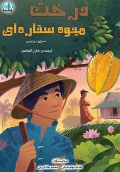 دانلود کتاب صوتی درخت میوه ستارهای