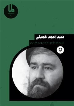 دانلود کتاب سید احمد خمینی