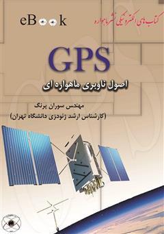 دانلود کتاب اصول ناوبری ماهواره ای