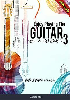 دانلود کتاب از نواختن گیتار لذت ببرید 3: مجموعه تکنیکهای گیتار