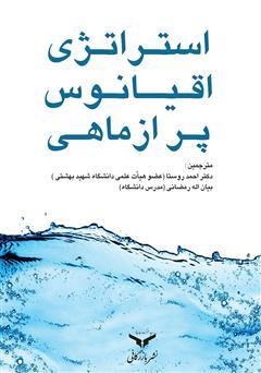 دانلود کتاب استراتژی اقیانوس پر از ماهی