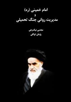 معرفی و دانلود کتاب امام خمینی (ره) و مدیریت روانی جنگ تحمیلی