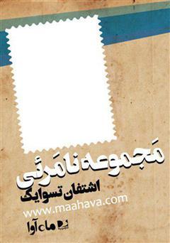 معرفی و دانلود کتاب صوتی مجموعهی نامرئی