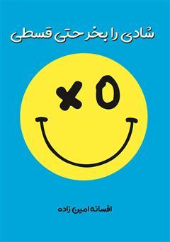 دانلود کتاب شادی را بخر حتی قسطی