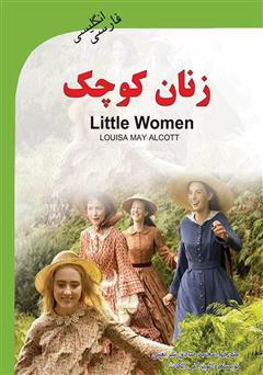 دانلود کتاب زنان کوچک (Little Women)