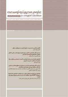 دانلود دو ماهنامه مطالعات کاربردی در علوم مدیریت و توسعه - شماره 20