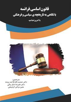 دانلود کتاب قانون اساسی فرانسه با نگاهی به تاریخچهی سیاسی و فرهنگی