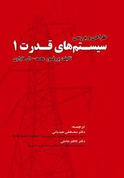معرفی و دانلود کتاب طراحی و بررسی سیستمهای قدرت یک