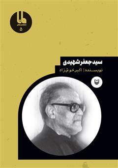 دانلود کتاب سید جعفر شهیدی