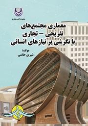 معرفی و دانلود کتاب معماری مجتمعهای تفریحی - تجاری با نگرشی بر نیازهای انسانی