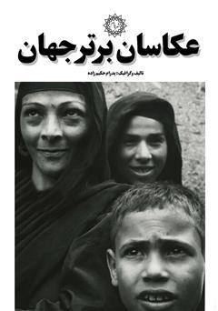 معرفی و دانلود کتاب عکاسان برتر جهان