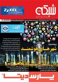 عکس جلد ماهنامه شبکه - شماره 177