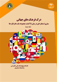 دانلود کتاب درک فرهنگهای جهانی: سفری استعارهای در میان 28 ملت، مجموعه ملتها و قارهها (جلد دوم)
