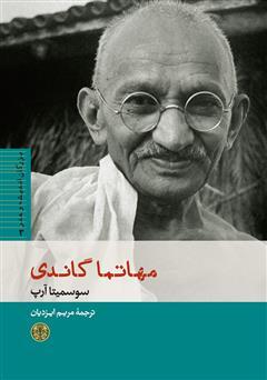 دانلود کتاب مهاتما گاندی