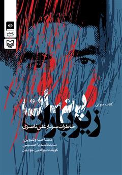 دانلود کتاب صوتی پنهان زیر باران: خاطرات سردار علی ناصری