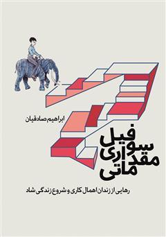 دانلود کتاب فیل سواری مقدماتی: رهایی از زندان اهمال کاری و شروع زندگی شاد