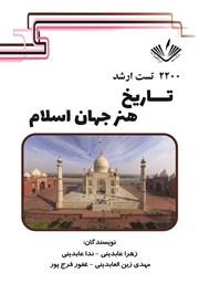 معرفی و دانلود کتاب 2200 تست ارشد تاریخ هنر جهان اسلام