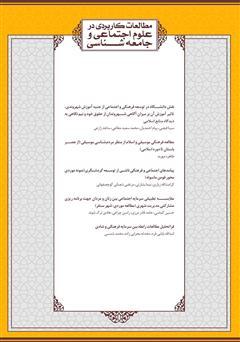 عکس جلد فصلنامه مطالعات کاربردی در علوم اجتماعی و جامعهشناسی - شماره 1