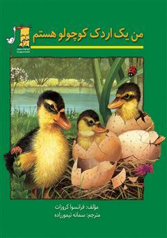 دانلود کتاب من یک اردک کوچولو هستم