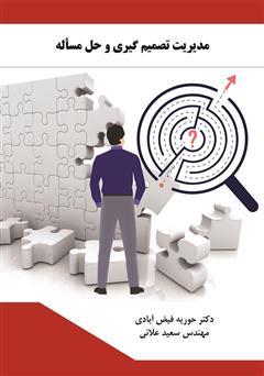 دانلود کتاب مدیریت تصمیم گیری و حل مسئله