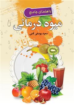 دانلود کتاب راهنمای جامع میوه درمانی