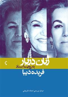 دانلود کتاب فریده دیبا: زنان دربار به روایت اسناد