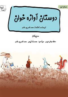 دانلود کتاب صوتی دوستان آوازه خوان