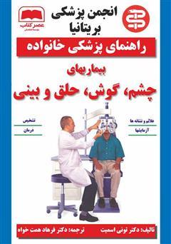 معرفی و دانلود کتاب بیماریهای چشم، گوش، حلق و بینی