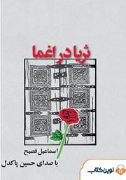 عکس جلد کتاب صوتی ثریا در اغما