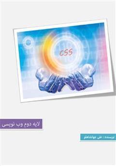 دانلود کتاب Css 3 لایه دوم برنامه نویسی