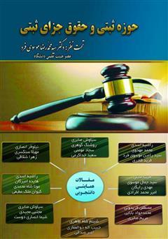 معرفی و دانلود کتاب حقوق ثبتی و حقوق جزای ثبتی
