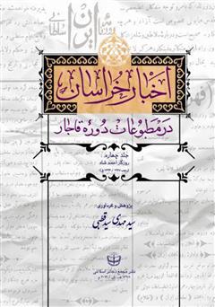 معرفی و دانلود کتاب اخبار خراسان در مطبوعات دوره قاجار - جلد چهارم