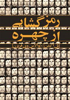 دانلود کتاب رمزگشایی از چهره: راهنمایی برای تشخیص هیجانات از روی سرنخهای چهره