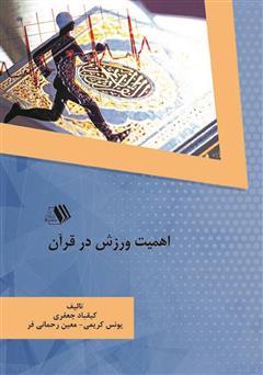 دانلود کتاب اهمیت ورزش در قرآن