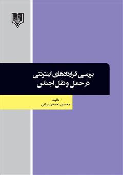 دانلود کتاب بررسی قراردادهای اینترنتی در حمل و نقل اجناس