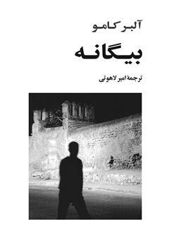 دانلود رمان بیگانه