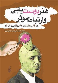 دانلود کتاب هنر دوستیابی و ارتباط موثر در قالب داستانهای واقعی و کوتاه